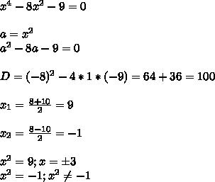 x^4-8x^2-9=0 \\ \\a=x^2 \\a^2-8a-9=0 \\ \\D=(-8)^2-4*1*(-9)=64+36=100 \\ \\x_1=\frac{8+10}{2}=9 \\ \\x_2=\frac{8-10}{2}=-1 \\ \\x^2=9 ; x=б3 \\x^2=-1 ; x^2 \neq-1