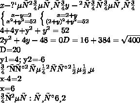 x-первое числоy- второе число \left \{{{x-y=2} \atop{x^{2}+y^{2}=52  }} \right. \left\{{{x=2+y} \atop{(2+y)^{2}+y^{2}=52  }} \right. 4+4y+y^{2}+ y^{2}=522y^{2} +4y-48=0D=16+384= \sqrt{400} D=20y1=4; y2=-6Подставляем в уравнениеx-4=2x=6ответ: числа 6 и 2