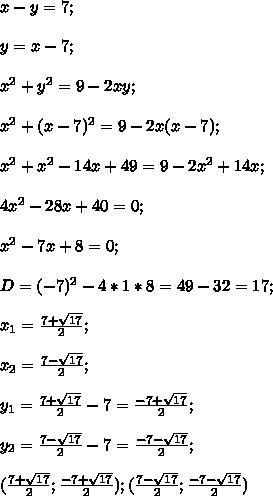 x-y=7;\\\\y=x-7;\\\\x^2+y^2=9-2xy;\\\\x^2+(x-7)^2=9-2x(x-7);\\\\x^2+x^2-14x+49=9-2x^2+14x;\\\\4x^2-28x+40=0;\\\\x^2-7x+8=0;\\\\D=(-7)^2-4*1*8=49-32=17;\\\\x_1=\frac{7+\sqrt{17}}{2};\\\\x_2=\frac{7-\sqrt{17}}{2};\\\\y_1=\frac{7+\sqrt{17}}{2}-7=\frac{-7+\sqrt{17}}{2};\\\\y_2=\frac{7-\sqrt{17}}{2}-7=\frac{-7-\sqrt{17}}{2};\\\\(\frac{7+\sqrt{17}}{2};\frac{-7+\sqrt{17}}{2}); (\frac{7-\sqrt{17}}{2};\frac{-7-\sqrt{17}}{2})