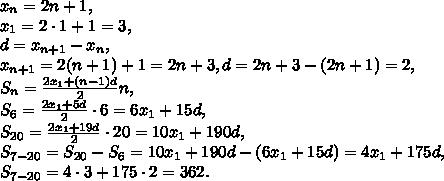 x_n=2n+1, \\ x_1=2\cdot1+1=3, \\ d=x_{n+1}-x_n, \\ x_{n+1}=2(n+1)+1=2n+3, d=2n+3-(2n+1)=2, \\ S_n=\frac{2x_1+(n-1)d}{2}n, \\ S_6=\frac{2x_1+5d}{2}\cdot6=6x_1+15d, \\ S_{20}=\frac{2x_1+19d}{2}\cdot20=10x_1+190d, \\ S_{7-20}=S_{20}-S_6=10x_1+190d-(6x_1+15d)=4x_1+175d, \\ S_{7-20}=4\cdot3+175\cdot2=362.