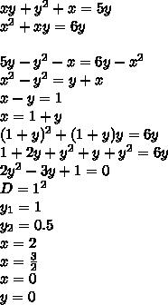 xy+y^2+x=5y\\x^2+xy=6y\\\\5y-y^2-x=6y-x^2\\x^2-y^2=y+x \\x-y=1\\x=1+y\\(1+y)^2+(1+y)y=6y\\1+2y+y^2+y+y^2=6y\\2y^2-3y+1=0\\D=1^2\\y_{1}=1\\y_{2}=0.5\\x=2\\x=\frac{3}{2}\\x=0\\y=0