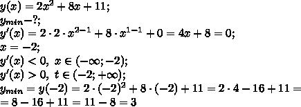 y(x)=2x^2+8x+11;\\y_{min}-?;\\y'(x)=2\cdot2\cdot x^{2-1}+8\cdot x^{1-1}+0=4x+8=0;\\x=-2;\\y'(x)<0,\ x\in(-\infty;-2);\\y'(x)>0,\ t\in(-2;+\infty);\\y_{min}=y(-2)=2\cdot(-2)^2+8\cdot(-2)+11=2\cdot4-16+11=\\=8-16+11=11-8=3