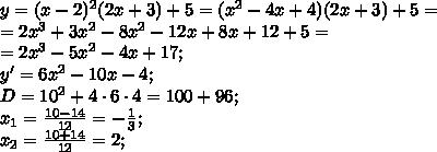 y=(x-2)^2(2x+3)+5=(x^2-4x+4)(2x+3)+5=\\=2x^3+3x^2-8x^2-12x+8x+12+5=\\=2x^3-5x^2-4x+17;\\y'=6x^2-10x-4;\\D=10^2+4\cdot6\cdot4=100+96;\\x_1=\frac{10-14}{12}=-\frac{1}{3};\\x_2=\frac{10+14}{12}=2;\\