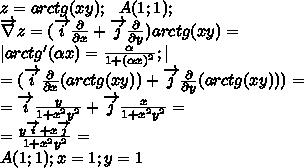 z=arctg(xy);  \ \  A(1;1);\\overrightarrow{\nabla}z=(\overrightarrow{i} \frac{\partial}{\partial{x}}+ \overrightarrow{j}\frac{\partial}{\partial{y}})arctg(xy)=\|arctg'(\alpha x)= \frac{\alpha}{1+(\alpha x)^2} ;|\=(\overrightarrow{i} \frac{\partial}{\partial{x}}(arctg(xy))+ \overrightarrow{j}\frac{\partial}{\partial{y}}(arctg(xy)))=\=\overrightarrow{i} \frac{y}{1+x^2y^2}+\overrightarrow{j} \frac{x}{1+x^2y^2} =\= \frac{y\overrightarrow{i}+x\overrightarrow{j}}{1+x^2y^2}=\A(1;1); x=1; y=1